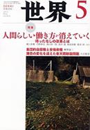 20130401_2013年5月号世界_188