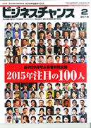 20141222_ビジネスチャンス2月号_表紙_128