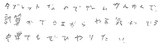受講者の声_スクリーンショット 2013-12-02 11.27.36