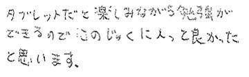 受講者の声_スクリーンショット 2013-12-02 11.23.06