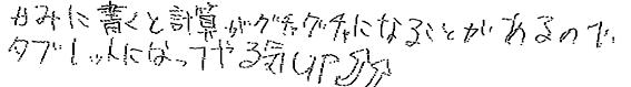 受講者の声_スクリーンショット 2013-12-02 11.34.01のコピー