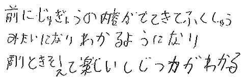 受講者の声_スクリーンショット 2013-12-02 11.34.23