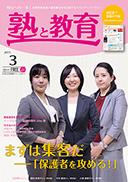 20150301_塾と教育3月号_182