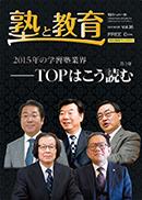 20150201_塾と教育_182