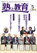 20150501_塾と教育5月号_182