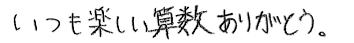 受講者の声_スクリーンショット 2013-12-02 11.29.58