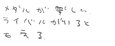 受講者の声_スクリーンショット 2013-12-02 11.26.07