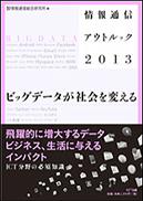 20121201_情報通信アウトルック2013_182