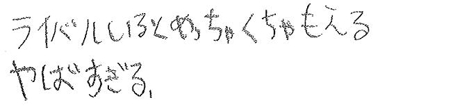 受講者の声_スクリーンショット 2013-12-02 11.35.30