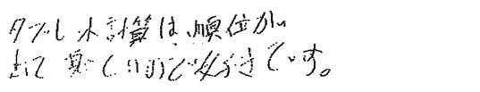 受講者の声_スクリーンショット 2013-12-02 11.30.56
